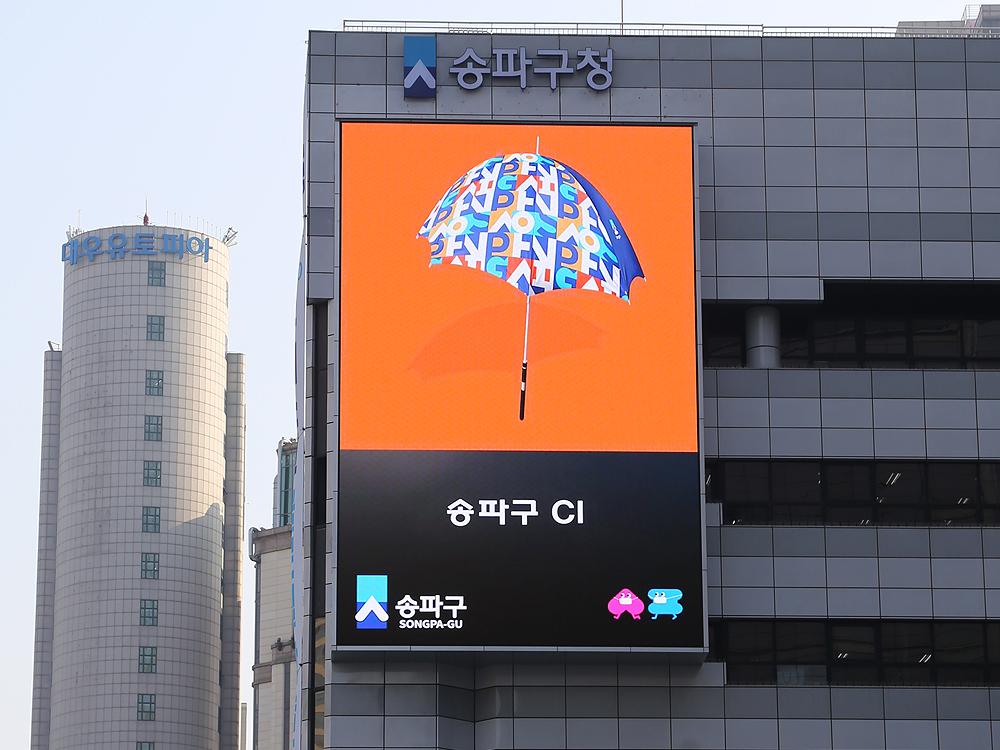 송파구청-2.jpg