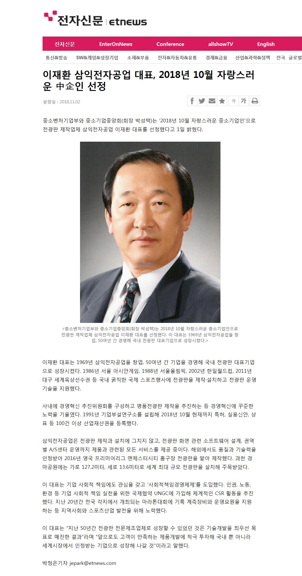 중소기업인선정-1.jpg